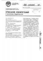 Патент 1343367 Способ пространственной сейсмической разведки