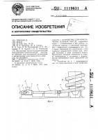 Патент 1119631 Устройство для измельчения зеленой массы