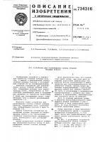 Патент 734316 Устройство для развязывания снопов стеблей лубяных культур