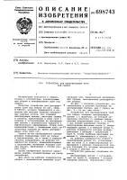Патент 698743 Устройство для центрирования труб под сварку