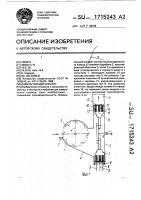 Патент 1715243 Измельчающий аппарат