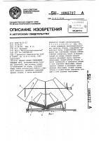 Патент 1085727 Способ сборки секционных оводов труб