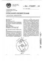 Патент 1722297 Режущий барабан измельчителя