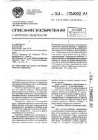 Патент 1754002 Транспортная доска зерноуборочного комбайна