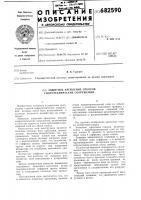 Патент 682590 Защитное крепление откосов гидротехнических сооружений