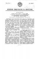 Патент 48432 Способ зимней добычи и сушки торфа