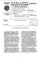 Патент 984075 Электродвигатель вибровозбудителя