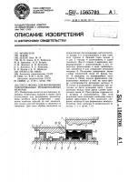 Патент 1565708 Пресс-форма для формования гофрированных резинотканевых мембран