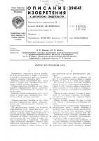 Патент 394141 Способ изготовления труб