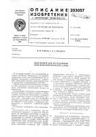 Патент 203057 Электрометр для исследования электрофотографических слоев
