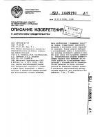 Патент 1449291 Способ многопроходной сварки