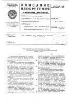 Патент 853800 Устройство для передачи и приемаинформации по согласованной двух-проводной линии связи