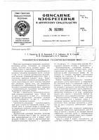 Патент 162081 Патент ссср  162081