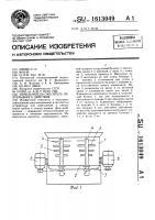 Патент 1613049 Измельчитель-смеситель непрерывного действия