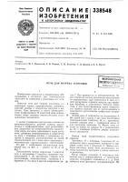 Патент 338548 Печь для нагрева заготовок