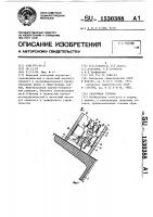 Патент 1530388 Сварочная головка