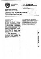 Патент 1041156 Собиратель для флотационного извлечения глинистых шламов из калийсодержащих руд