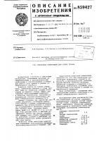 Патент 859427 Смазочная композиция для узлов трения