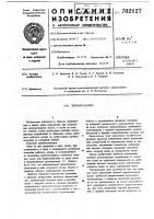Патент 702127 Дреноукладчик