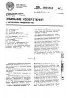 Патент 1604852 Способ сбраживания крахмалсодержащей среды для получения ацетона, бутанола и этанола