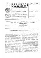 Патент 463239 Телефонная трубка с пластомассовым корпусом