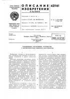 Патент 421161 Патент ссср  421161
