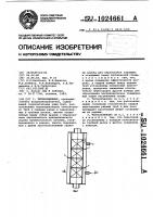 Патент 1024661 Теплообменник