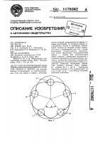 Патент 1178562 Способ перемещения изделий на многопозиционном столе для сборки и сварки