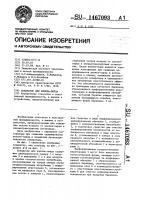 Патент 1467093 Сепаратор для хлопка-сырца