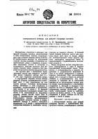 Патент 39814 Контрольный затвор для дверей товарных вагонов