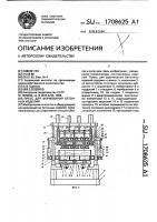 Патент 1708625 Пресс для формования бетонных изделий