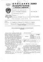 Патент 312003 Способ крашения изделий из триацетатноговолокна