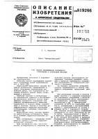 Патент 819266 Способ пермещения подземногосооружения b грунтовом массиве