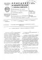 Патент 481714 Силовой цилиндр с самоуплотняющимся поршнем
