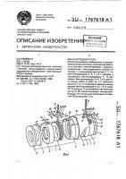 Патент 1767618 Электродвигатель