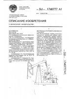 Патент 1740777 Привод штангового скважинного насоса