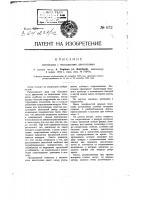 Патент 672 Моноплан с несколькими двигателями