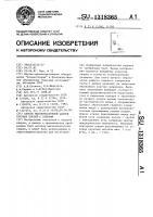 Патент 1318365 Способ высокочастотной сварки трубных плетей с ребрами