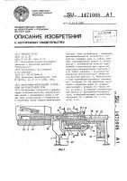 Патент 1471048 Загрузочно-выгрузочное устройство нагревательной печи