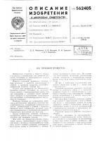 Патент 562405 Торцовый вращатель
