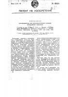 Патент 32416 Трансформатор для непосредственного питания асинхронного двигателя