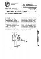 Патент 1090928 Солнечный водоподъемник
