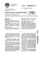 Патент 1692994 Полимерная композиция