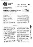 Патент 1189194 Способ испытания центробежной форсунки
