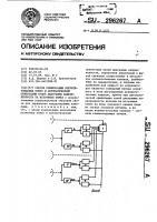 Патент 296267 Способ компенсации коррелированных помех и автоматической ориентации нулей диаграммы направленности на источники помех