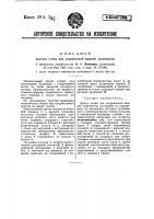 Патент 47791 Протез стопы для укороченной нижней конечности