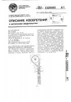 Патент 1320503 Устройство для добычи высоковязкой нефти из скважины