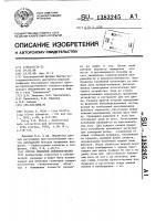Патент 1383245 Способ объемной сейсморазведки