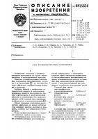 Патент 642354 Топливно-масляная композиция