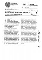 Патент 1176352 Устройство для идентификации магнитных жетонов